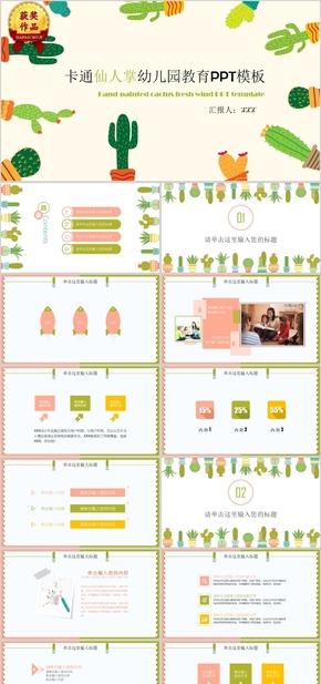 【顶级设计】全动态精美通用PPT (2)