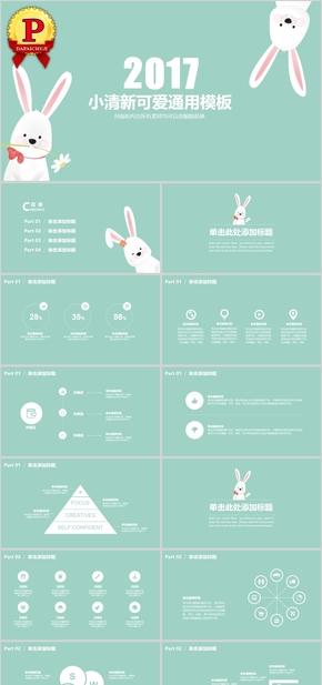 【顶级设计】可爱白兔幼儿教育小学班会母婴产品PPT模板