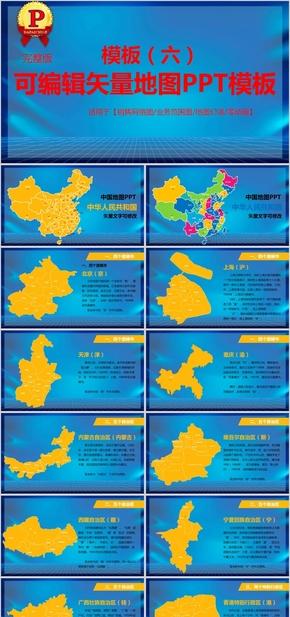 可编辑矢量地图世界中国省市地图PPT模板(六)