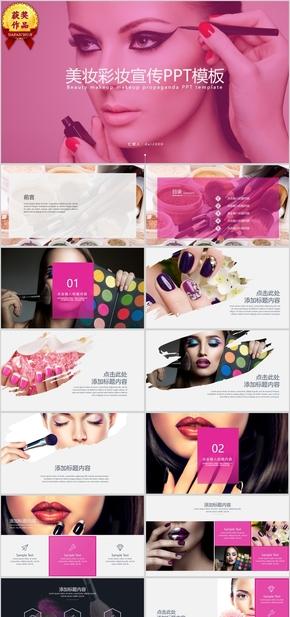 【顶级设计】欧美时尚商务动态通用PPT模板 (3)