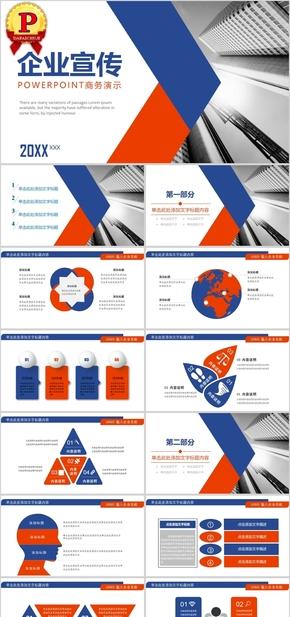 【顶级设计】企业宣传商务演讲模板