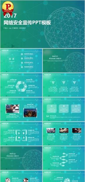 IOS风格互联网安全宣传PPT模板