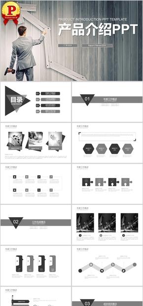 【顶级设计】产品介绍PPT模板