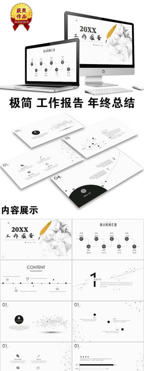 【顶级设计】极简线条平滑动画工作报告计划PPT模板