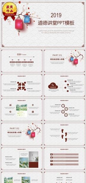 粉色中国风道德讲堂PPT模板