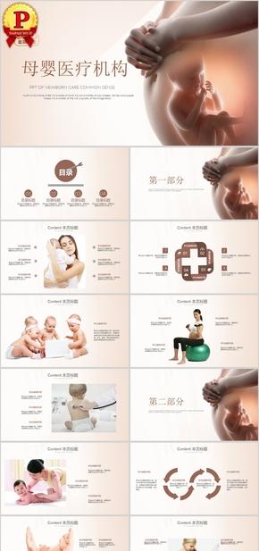 【顶级设计】母婴医疗机构PPT模版