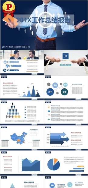 【顶级设计】工作汇报总结PPT模板