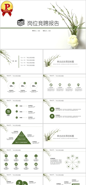 【顶级设计】全动态精美通用商务PPT模板 (3)