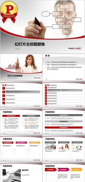 【顶级设计】扁平化简约商务模版 (1)