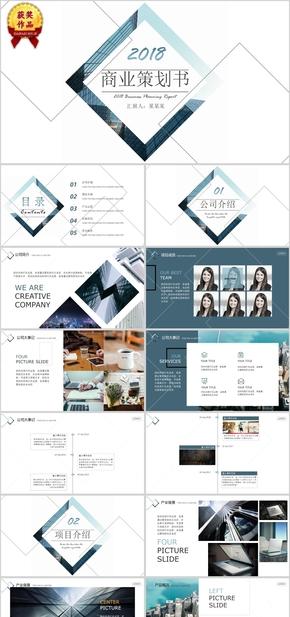 蓝色科技互联网IT地产商业策划PPT模板