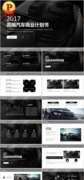 高端汽车商业销售计划书PPT模板