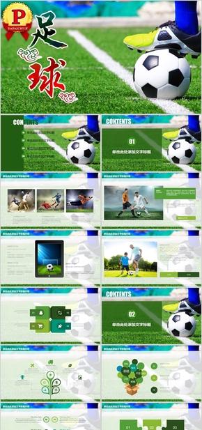 【顶级设计】足球风格工作模板