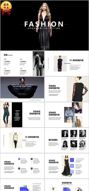 【顶级设计】欧美时尚商务动态通用PPT模板