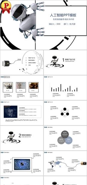 【顶级设计】 智能机器人科技产品PPT模板