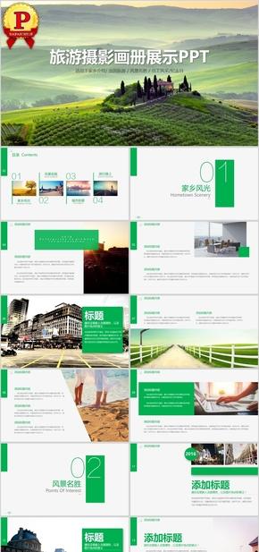 【顶级设计】旅游摄影画册展示PPT模板