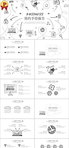 【顶级设计】简约手绘报告PPT模板