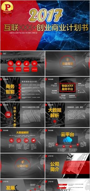 【顶级设计】全动态精美通用商务PPT模板 (16)
