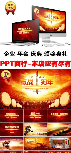 企业专用年会庆典PPT模板