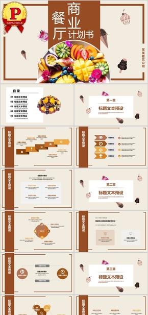 餐厅计划书商业项目PPT模板