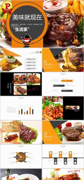 【顶级设计】餐饮美味美食文化介绍宣传PPT模版