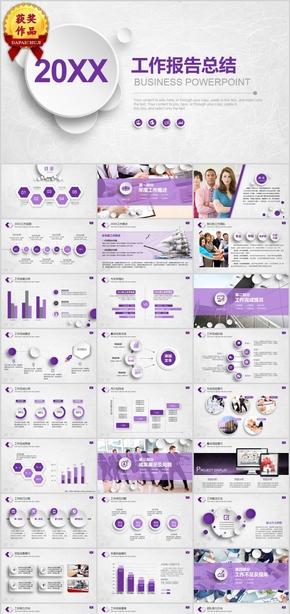紫色IOS风格工作报告商务通用总结