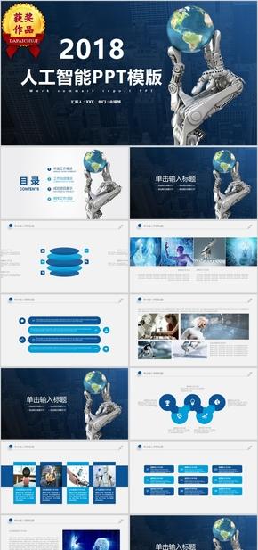 【顶级设计】智能互联网科技风汇报总结通用模板 (48)