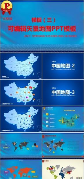 可编辑矢量地图世界中国省市地图PPT模板(三)