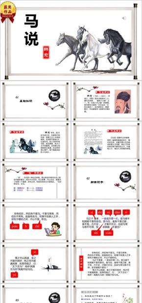 中国风八年级语文公开课马说PPT模板