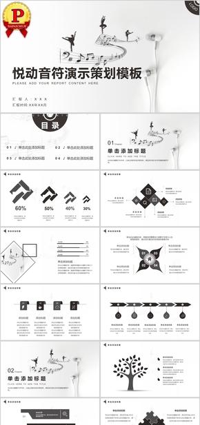 【顶级设计】 悦动音符演示策划PPT模板