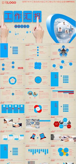 通用质感全动态年中汇报完整框架背景蓝色工作总结模板