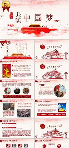 共筑中国梦PPT模板