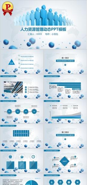 【顶级设计】人力资源管理动态工作汇报总结PPT模板下载
