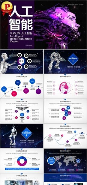 【顶级设计】 引领未来人工智能机器人信息化高科技通用PPT模板
