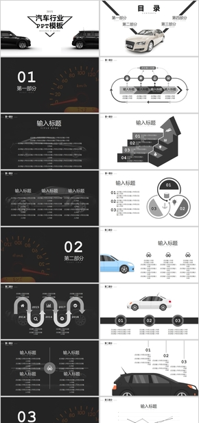 2018通用型汽车行业PPT模板