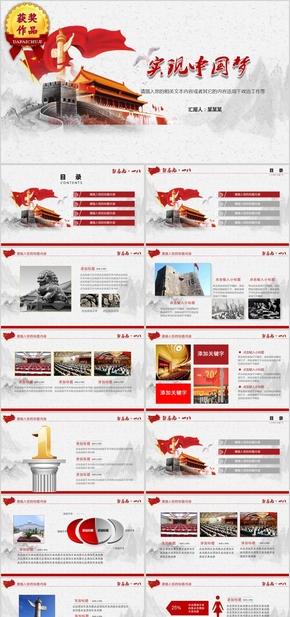 红色党政九一八国庆建军建党两会PPT模板