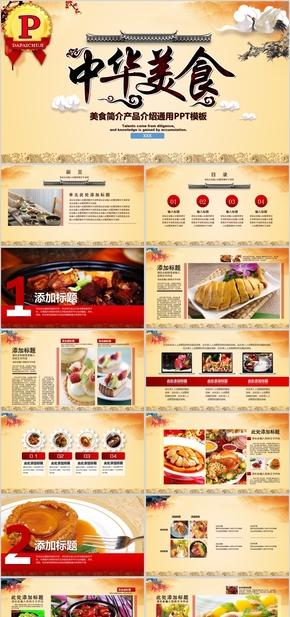 【顶级设计】 美食简介产品介绍通用PPT模板