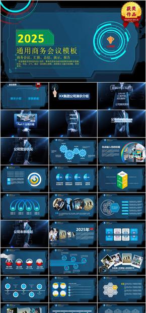 高科技人触摸屏全动态商务会议总结报告演示模板