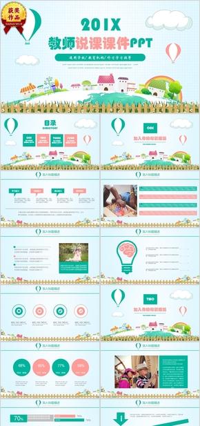 【顶级设计】儿童卡通活泼PPT幼儿园学校 模板 (4)