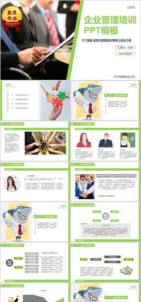 绿色欧美风科技企业培训领导力执行力PPT模板