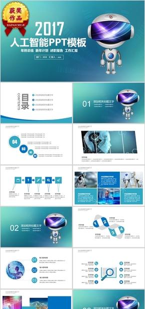 【顶级设计】智能互联网科技风汇报总结通用模板 (49)