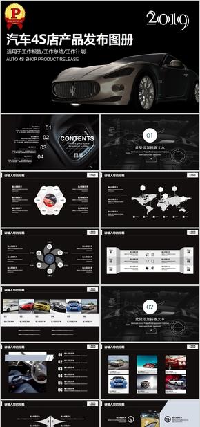 汽车4S店产品发布图册PPT模板