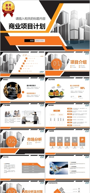 橙色高端商业项目计划房地产建筑PPT模板
