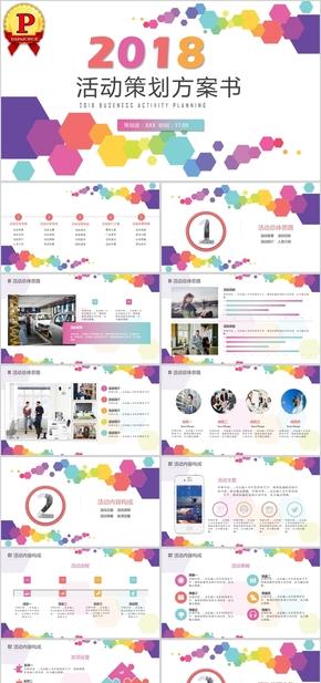 彩色商业商务活动策划方案PPT模板