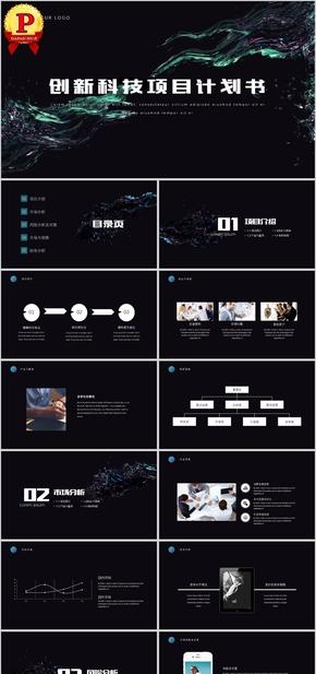 创意风创新科技项目计划书PPT模板