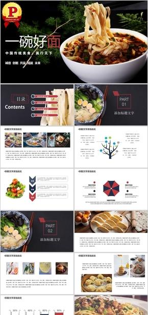 【顶级设计】餐饮行业美味美食PPT