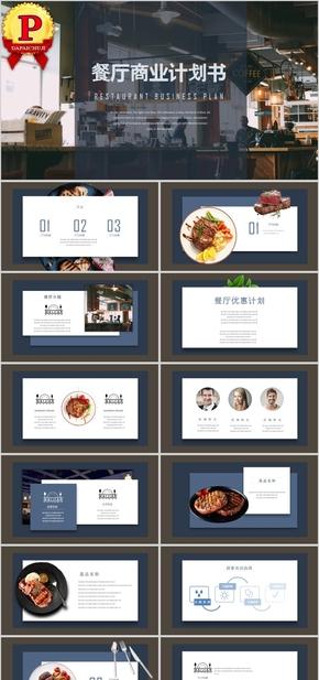 大气时尚西餐厅商业计划书PPT模板