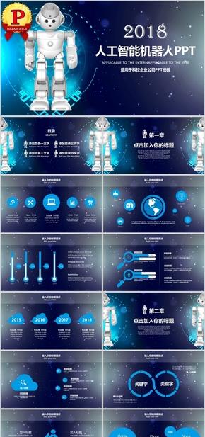 【顶级设计】人工智能机器人工作总结PPT面板