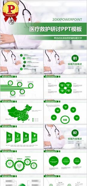 医疗救护医术研讨工作汇报PPT模板
