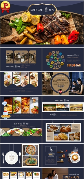 【顶级设计】美食餐饮PPT模板