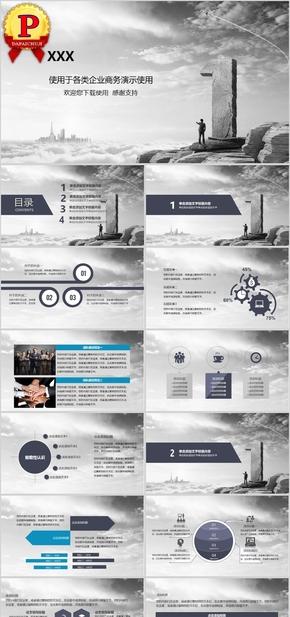 【顶级设计】全动态精美通用商务PPT模板 (18)